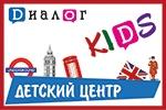 «Диалог» - детский развивающий центр. Школа иностранных языков.