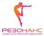 """Школа эстетической гимнастики """"Резонанс"""""""