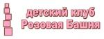"""Детский клуб """"Розовая башня"""""""
