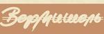 Сеть кафе «Вермишель»