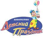 Агентство  «Детский Праздник»