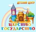 "Детский центр ""Царство-Государство"""